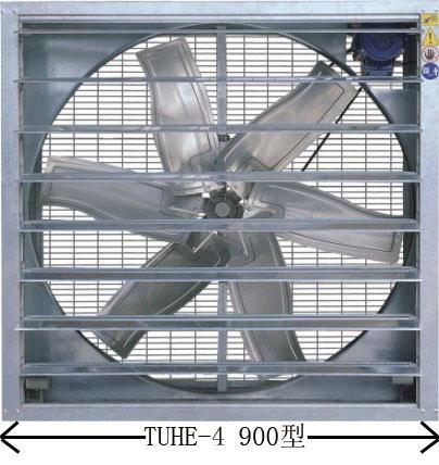 土禾负压风机-900型