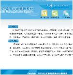 浙江汇智图书馆管理系统