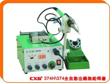 CXG374H ESD全自动出锡无铅焊台