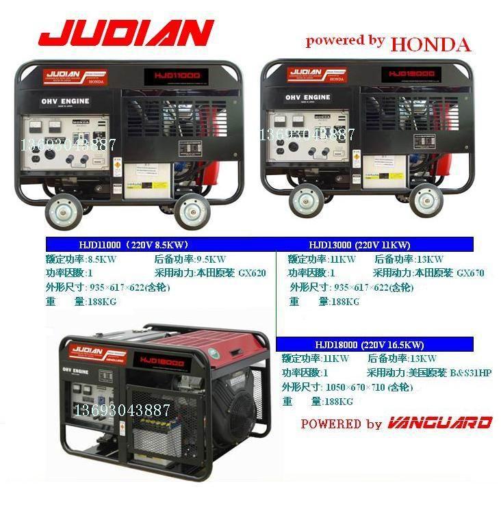 220V 9-17KW本田汽油发电机
