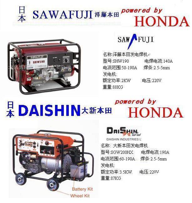 SHW190汽油发电焊机