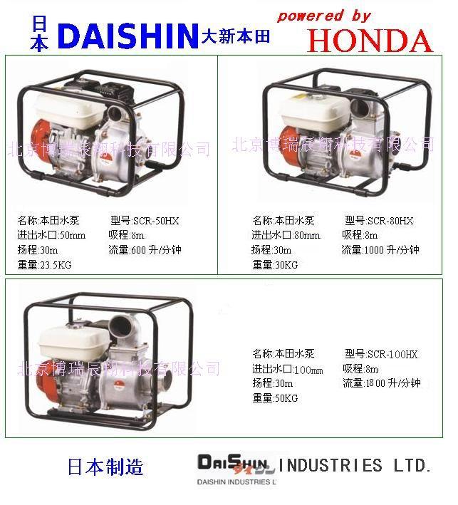2-4寸本田汽油机水泵