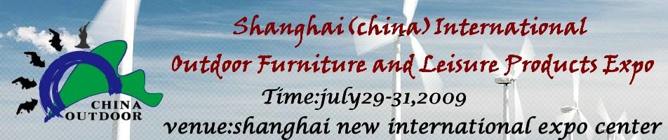 2009中国(上海)国际户外家具及休闲用品博览会