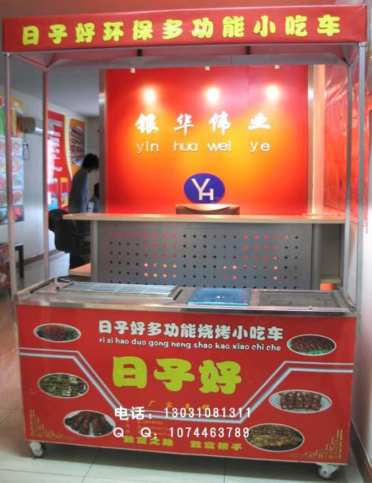 小吃车/北京好日子小吃车图片/好日子小吃车加盟/烧烤车