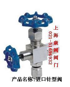 卡套式针型阀|对焊式针型阀|丝扣针型阀