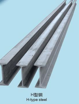 各种规格的钢结构材料