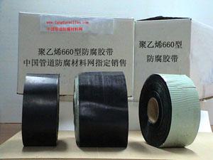 聚乙烯660型防腐胶带/管道胶带/聚乙烯防腐胶带/PE冷缠带-管