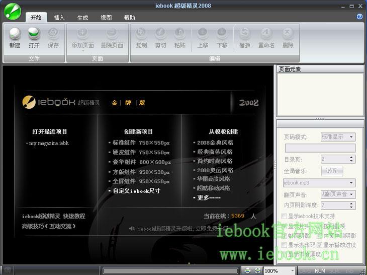 电子画册制作软件iebook超级精灵