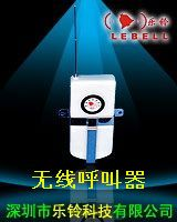 无线呼叫器,医院呼叫器,病房呼叫器