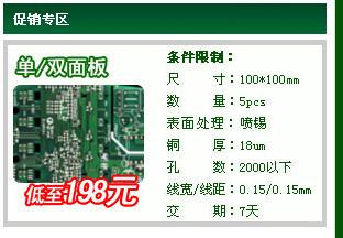 深圳专业低价PCB打样服务