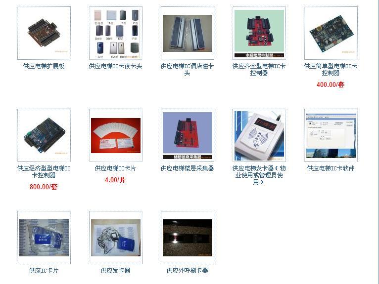 电梯智能IC卡管理系统