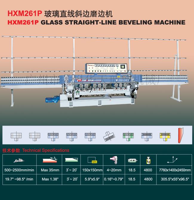HXM261P玻璃直线斜边磨边机