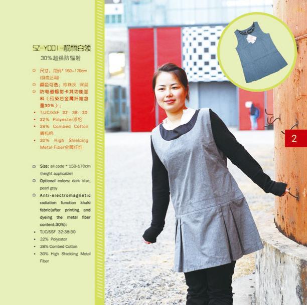 防电磁辐射时尚小摆裙孕妇装