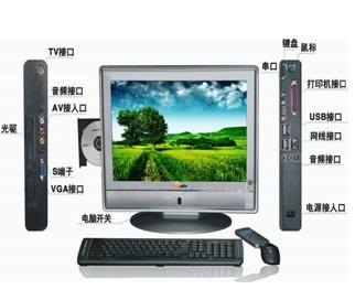 厂家直销酒店客房电脑电视一体化电脑/HT190