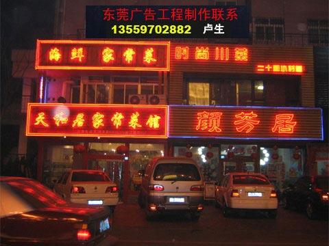 5霓虹灯制作维修吸塑大型广告牌设计制作安装(东莞)