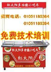 北京红太阳小吃车图片/红太阳小吃车加盟/红太阳烧烤车