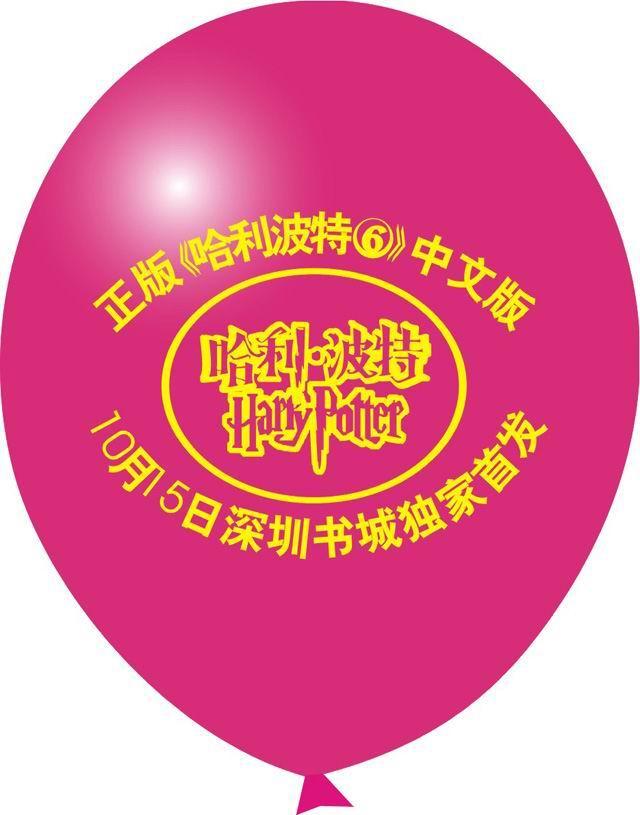 广告印刷气球/丝印气球/彩色印刷气球