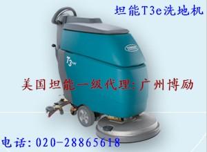 坦能T3e自动洗地机(手推式洗地机,洗地机,坦能)广州博励
