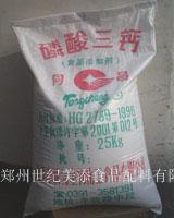 磷酸三钙(食品级)