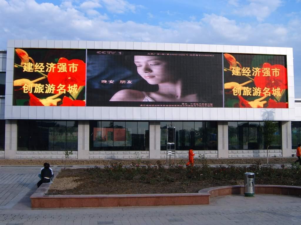 安徽LED显示屏,合肥LED显示屏,芜湖LED电子显示屏