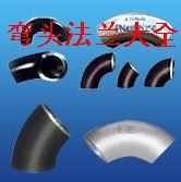 45°90°180°弯头  碳钢弯头 不锈钢弯头 合金钢弯头
