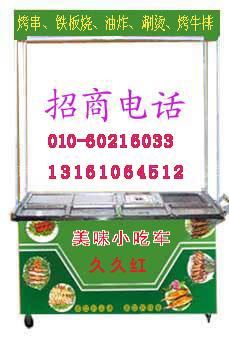 烟烧烤车多功能小吃车/久久红小吃车/美食神小吃车/