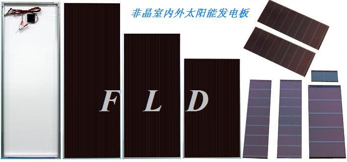 非晶太阳能板 太阳能非晶硅电池板 太阳能发电板室内电池