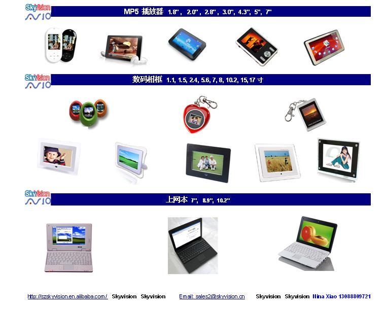 数码相框,播放器,MP5,上网本,UMPC