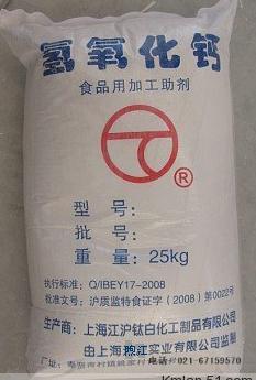 食品添加剂-氢氧化钙