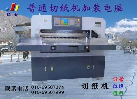 qz1300切纸机维修及电路图