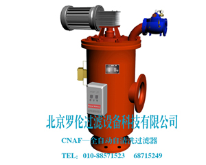 CNAF自动清洗水过滤器/全自动压差过滤器/自动过滤器/水过滤器