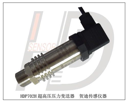 HDP702H高温高压变送器高温高压传感器