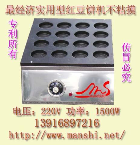 16孔红豆饼机