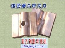 钢筋窄间隙焊接夹具