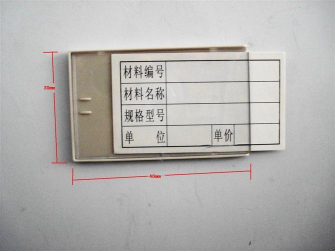 购买磁性货架标签,请找王鹏13770797685