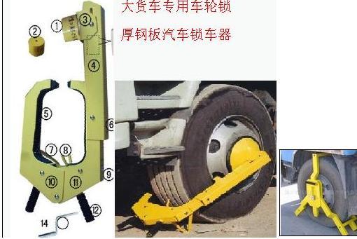 大货车车轮锁 路政专用车轮锁 城管锁车器大型车胎锁车轮锁