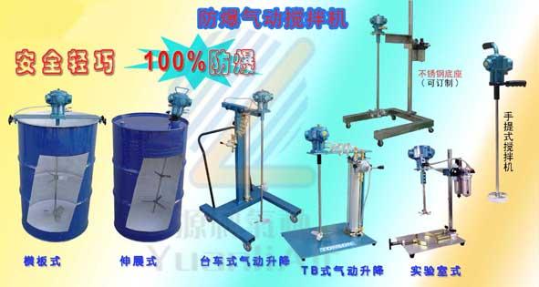 供应:气动搅拌机|气动搅拌器|防爆气动搅拌机(安全防爆、无极调速