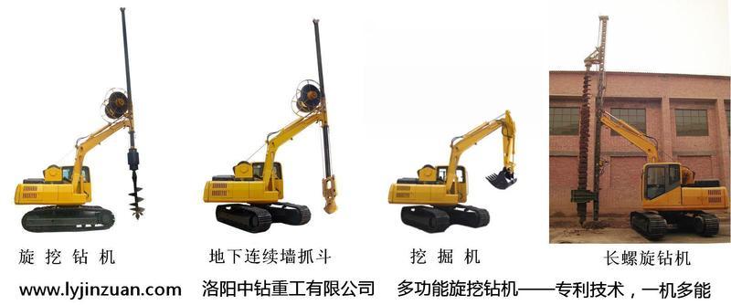 供应洛阳中钻专利产品中小型旋挖钻