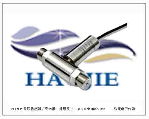 超低压压力传感器、绝对真空压力传感器,微负压压力传感器,泵真空压