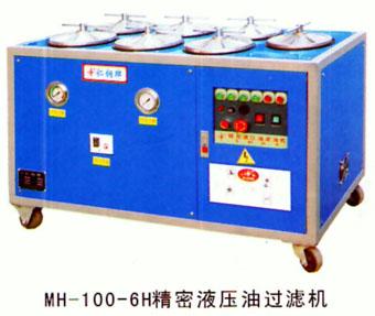 液压油过滤机