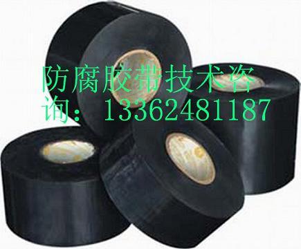 980防腐胶带/聚乙烯胶粘带