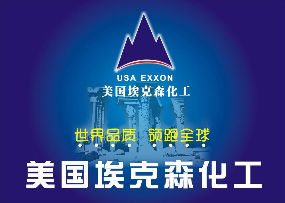 国际品牌油漆涂料-埃克森高级耐候外墙墙面漆