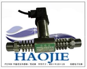 高温型一体化型差压传感器(液压)液压差传感器  液压差变送器 水
