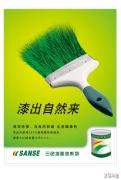 负离子漆添加剂
