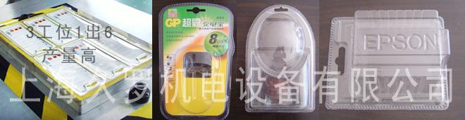 泡壳机(塑料.塑胶)