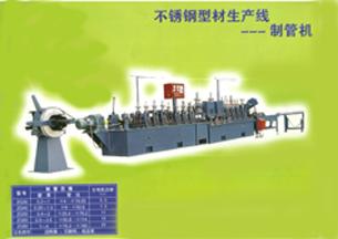 不锈钢制工业制管机 不锈钢管生产线设备