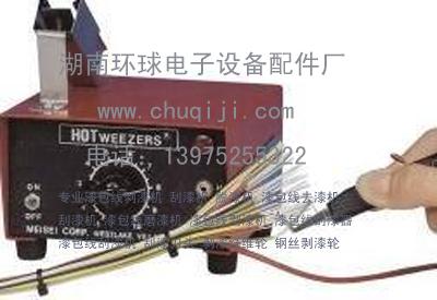 电热式脱皮嵌|电脑剥皮机|尼龙纤维轮|漆包线脱漆机|钢丝剥漆轮