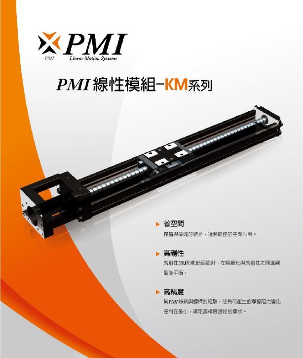 PMI线性模组,KM线性模组