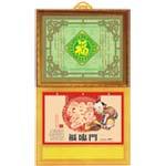 福州吊牌月历