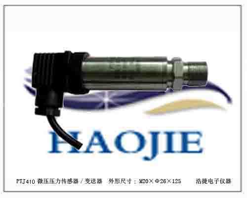 高温微压压力传感器,高温微压传感器,高温替进口微压传感器